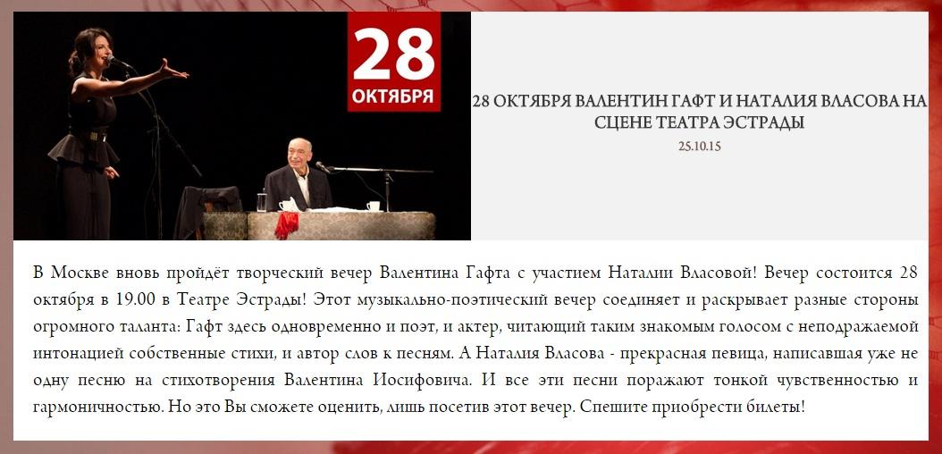 Валентин гафт стих театр
